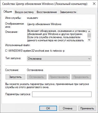Отключить службу обновления Windows