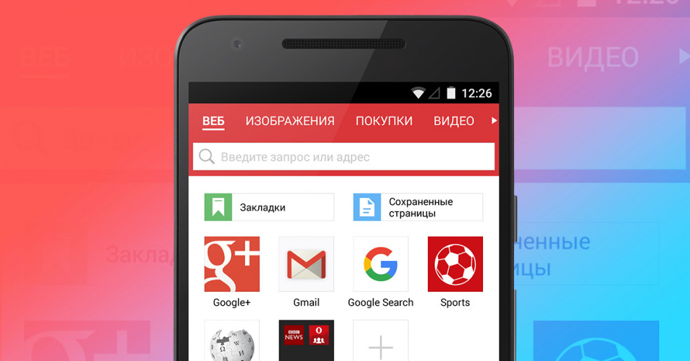 Opera Mini для Android