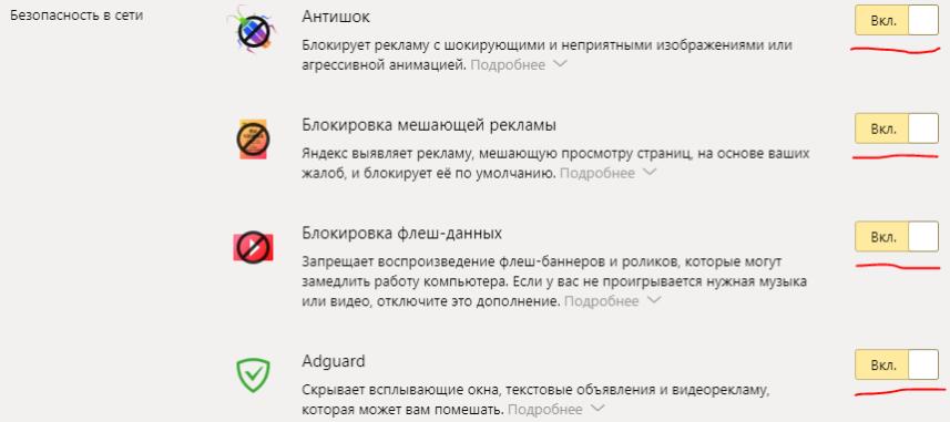 Яндекс Браузер блокировка рекламы