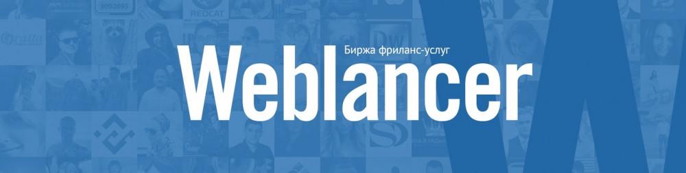 Фриланс биржа weblancer.net