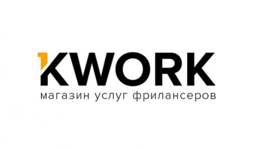 Фриланс биржаKwork
