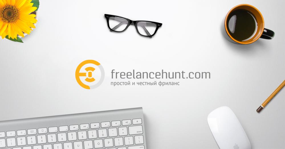 Фриланс биржа freelancehunt.com