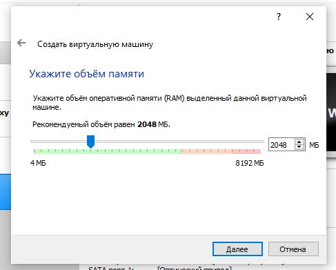 VirtualBox установка Windows 10 Объем памяти