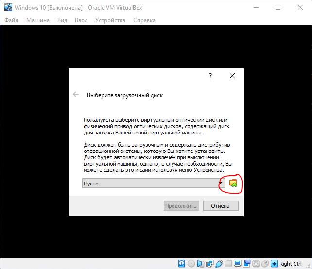 VirtualBox установка Windows 10 Загрузочный диск