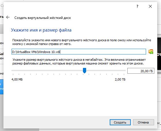 VirtualBox установка Windows 10 Размер файла