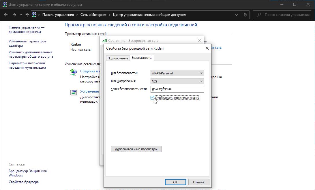 Windows Свойства узнать пароль от wifi