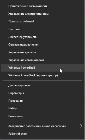 Windows 10 открыть power shell