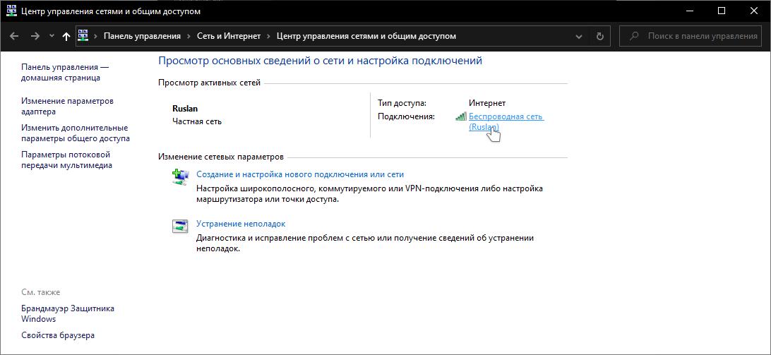 WindowsПросмотр активных сетей