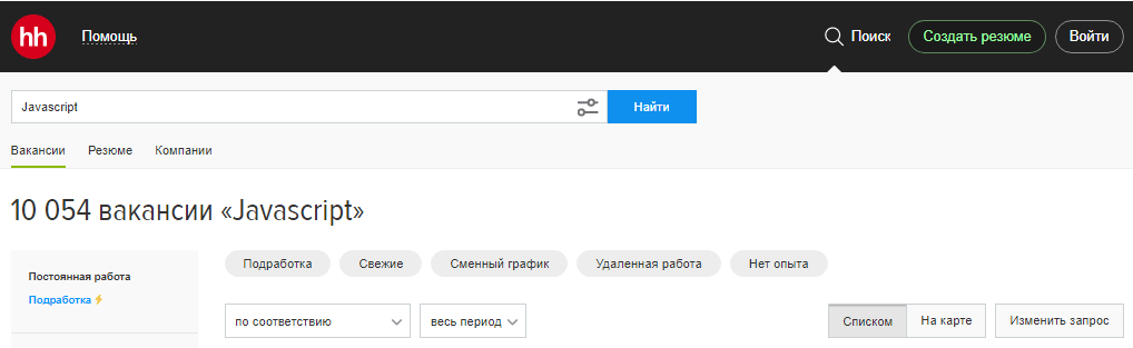 JavaScript вакансии hh.ru