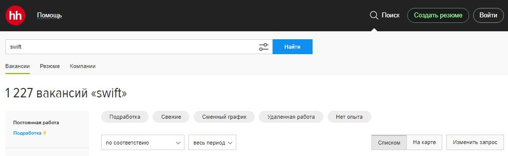 Swift hh.ru