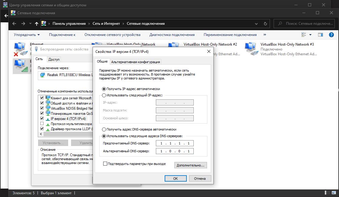 Изменение адреса DNS сервера