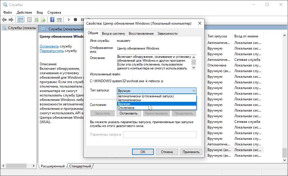 Выключение автоматического обновления Windows